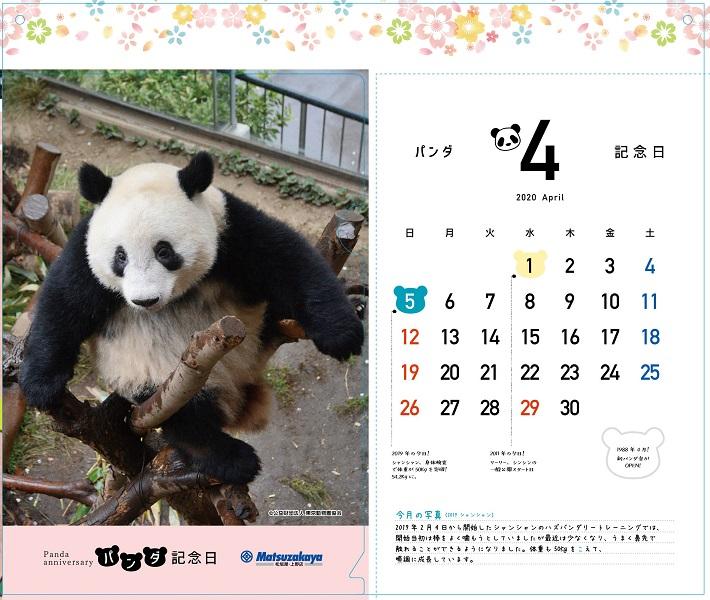 松坂屋上野店「パンダ記念日カレンダー入りクリアファイル」ー3月のデザイン!