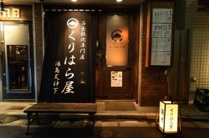 kuriharaya3