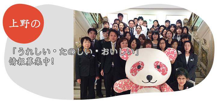 上野の「うれしい・たのしい・おいしい」情報募集中!