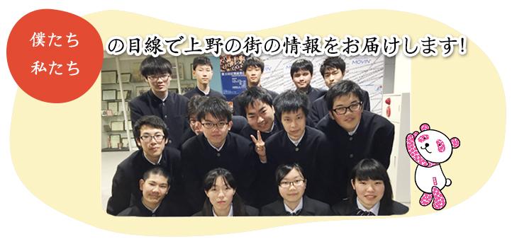 藝大生、わが街・上野の商店街をゆく。