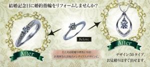 婚約指輪のリフォーム一例
