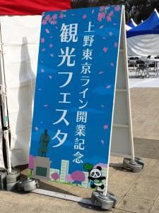 うえのん20150322-7