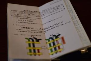 会長の手帳に張られたプレスリリース