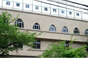 台東区立黒門小学校