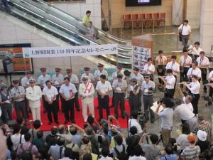 上野駅開業130周年記念セレモニー