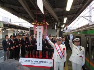 上野東京ライン開業、上野駅出発式