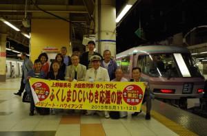 上野駅長号で行く、ふくしまDCいわき応援の旅(2015年5月)