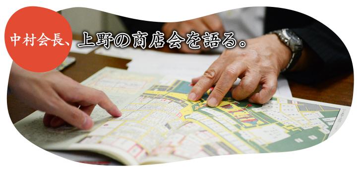 Special Interview「上野中央通り商店会と上野の街」