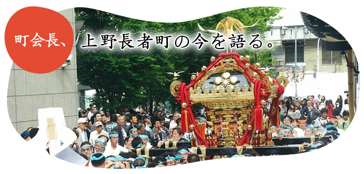 Special Interview「古の長者町と上野御徒町」