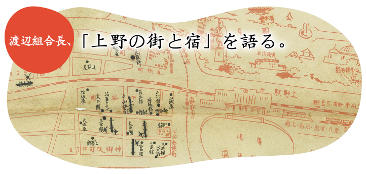 Special Interview「上野のお宿と街の、今昔物語。」
