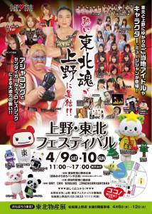 上野・東北フェスティバル