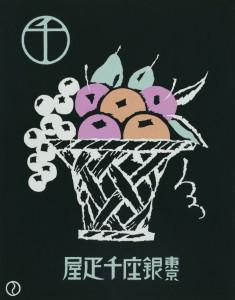 ⑥銀座千疋屋のための図案 昭和初期