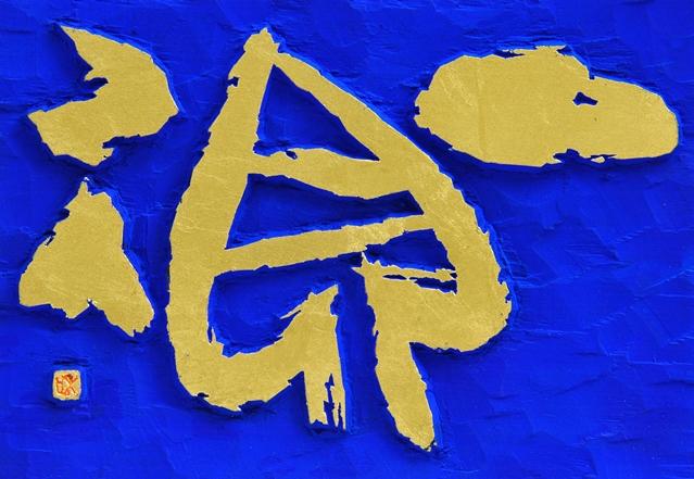 [日本刻字協会]初澤和堂《一得》2016年(参考作品)作家蔵 (撮影:サトウスタジオ)