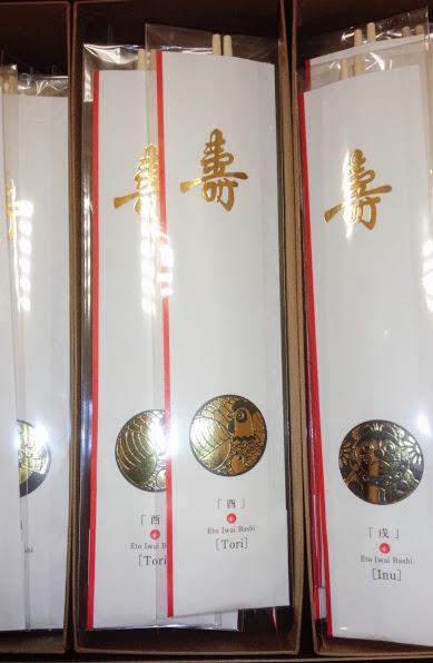 干支箸税込194円 干支の「酉」の箸も良し、自分の干支の箸を使うのもいいですね。