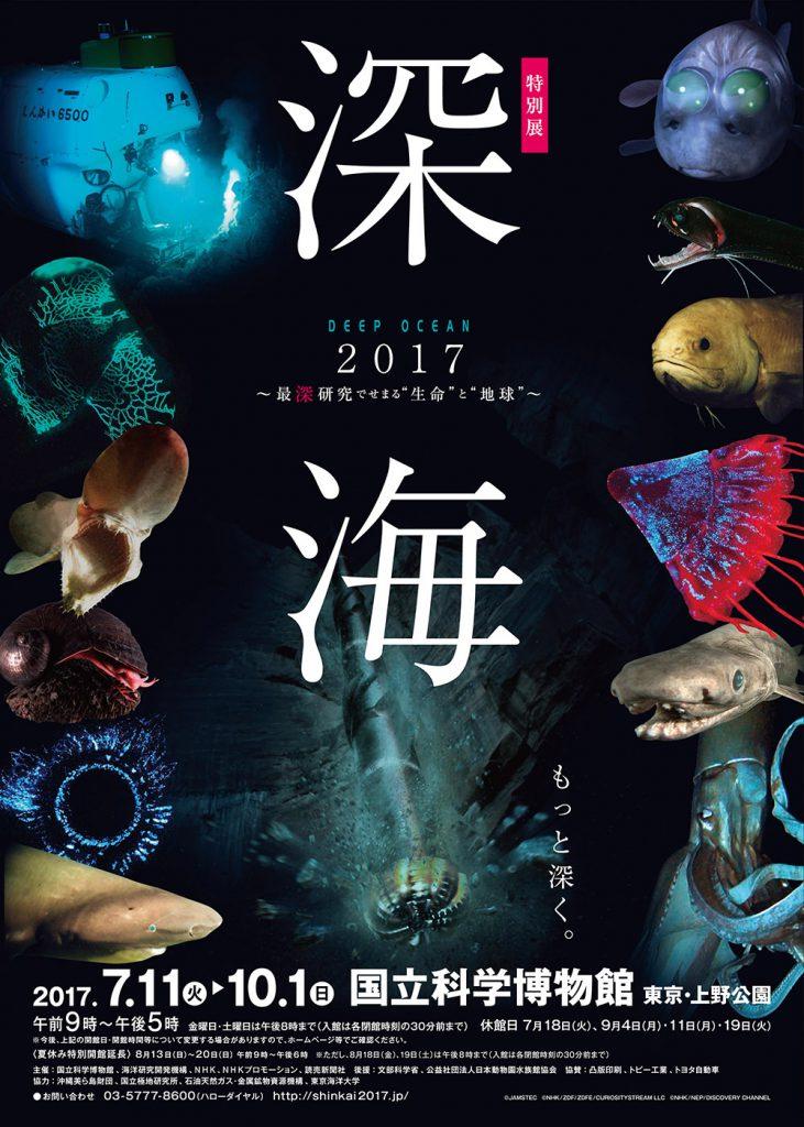 深海展 チラシ