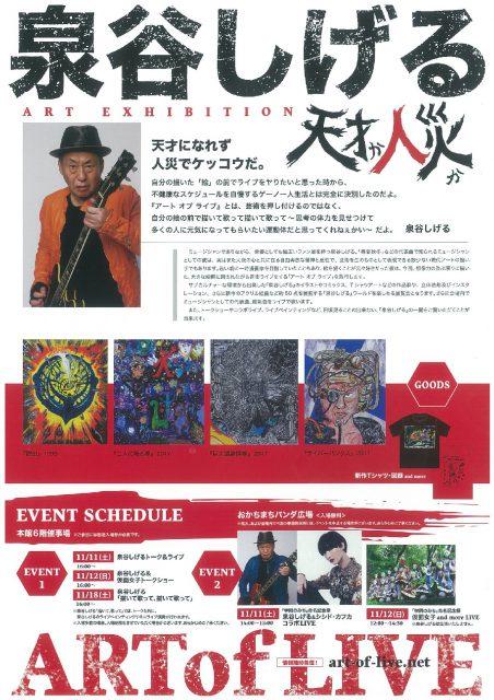 アートオブライブ、泉谷しげる、イベント