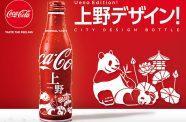コカ・コーラ スリムボトル 地域デザイン 上野ボトル