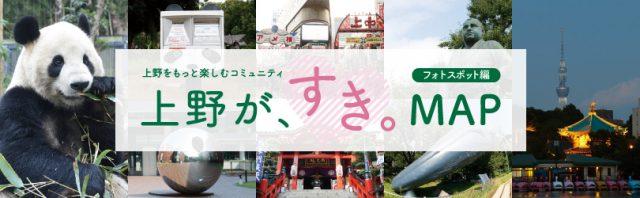 上野がすきフォトスポットマップ