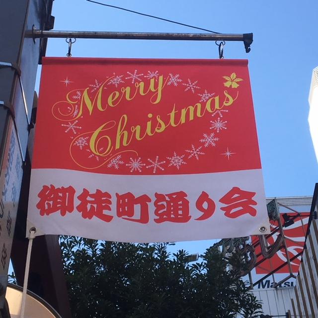 御徒町通り会、クリスマス、バナー