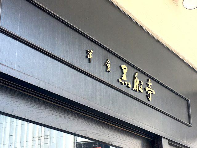 洋食 黒船亭
