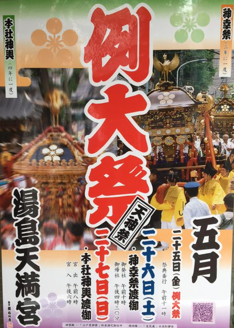 湯島天満宮、例大祭