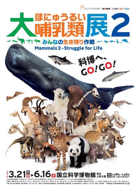 国立科学博物館 大哺乳類展2