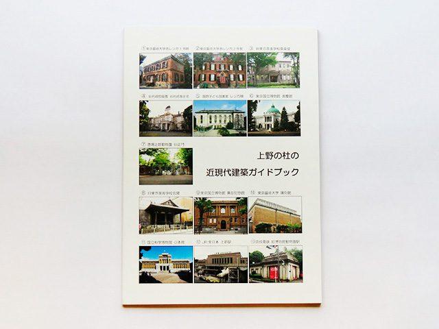 企画記事(GW企画展一覧、近現代建築ガイドブック、ウェルカムパスポート)