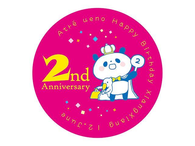 PandafulParty04